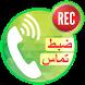 ضبط تماس های تلفنی by Persan App