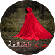 مريم الضائعة (جميع الأجزاء الأصلية) by reelife