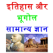 GK History and Geography India In Hindi by OM ASHISH KUMAR