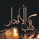 كتاب الأقدار أحمد السعيد مراد by Ahmed MMM