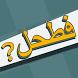 فطحل العرب - لعبة معلومات عامة by Finjan Apps