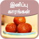 Snacks Sweets Recipes in Tamil by Tamil Apps