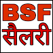 BSF, Salary Slip New by ANUJ KUMAR