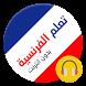 تعلم الفرنسية بالصوت 2016 by AQLab