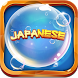 Learn Japanese Bubble Bath by Overpass Apps : Super-Human Apps and Games