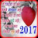 Hindi Love Shayari Image 2017 by warisapps