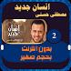 انسان جديد مصطفي حسني 2 by Media Store Apps