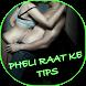 Pheli Raat:Wedding Night by टोटल हॉट मसाला