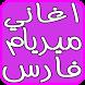 Myriam Fares and Jad Khalifa songs by devappmu