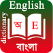 English To Bangla Dictionary by Skapps Bangladesh