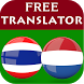 Thai Dutch Translator by TTMA Apps