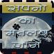 Sapno Ka Matlab Jaane (New)