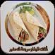أكلات لذيذا و سريعة التحضير by وصفات حلويات الطبخ wasafat
