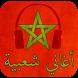 اغاني شعبية بدون انترنت by حلويات العيد 2016
