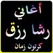 اغاني كرتون رشا رزق - الجيل الذهبي