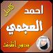 قرآن كاملا بدون انترنت العجمي by rightapps