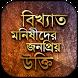 বিখ্যাত ব্যক্তিদের উক্তি 1001 bangla famous quotes by Essential Apps BD