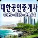 대한공인중개사 by UniApp