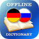 German-Russian Dictionary by AllDict