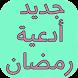 ادعية رمضان مستجابة by apsspro