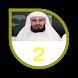Saad El Ghamidi Quran Full offline by Darou Karim