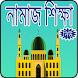নামাজ শিক্ষা ২০১৭ Namaz Sikkha by TA Softbd