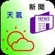 台灣天氣與新聞 by Marty Huang