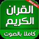 القران الكريم كاملا بالصوت by AtlasData