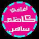 اغاني كاظم ساهر 2017 mp3 by BBAPPS