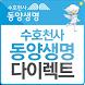 동양생명 온라인상담 by 1초보험료계산 및 보험상품 온라인상담