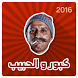 Kabour w Lahbib by Dev Wispy