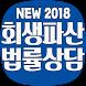 무료법률상담 - 개인회생 by 바른다이렉트