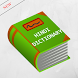 English to Hindi Dictionary by Vidhi Infotech