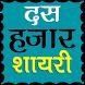 10000+ Hindi Shayari by Genx Apps