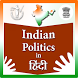 Indian Politics in hindi