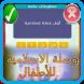 لعبة وصلة الاسلامية للأطفال بدون أنترنت by yourbestapp