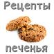Рецепты печенья by receptiandr