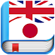 Japanese English Dictionary & Translator by Team Education