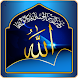 Asma al Husna - Allah Names by As-Sirat Zoxcell's Islamic Apps