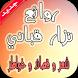 شعر و قصائد نزار قباني by apphaouas