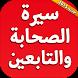 سيرة الصحابة والتابعين by AtlasData