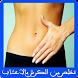 تخلص من الكرش بالاعشاب by wasafat tabi3iya - وصفات طبيعية