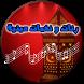 رنات ونغمات دينية 2017 by Meilleurs application