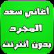 أغاني سعد المجرد بدون انترنت by laramark