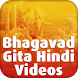 Bhagavad Gita Hindi Videos by Bhakti Ras Aanand