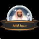 Khalid Al-Jaleel - Al Baqarah by Quran App