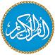 Al Quran (القرآن الكريم)