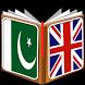 English Urdu Dictionary by Bolt Tech Studio