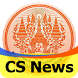 CS KMUTNB News by Kob