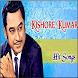Kishore kumar Songs by Lazy BD Apps